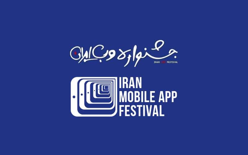 چشنوارده وب و موبایل ایران