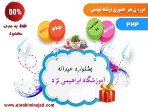 طرح عیدانه دوره ی php - آموزشگاه ابراهیمی نژاد