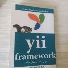 کتاب yii framework
